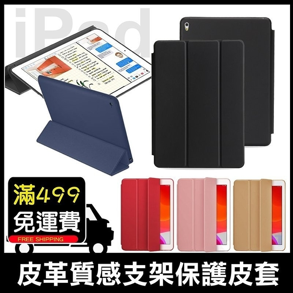原廠型 支架皮套 iPad Air1 Air2 Air3 9.7/10.2/10.5吋 側掀 保護套 保護殼 磁吸 休眠