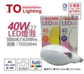 TOA東亞 LLA030-40AAL LED 40W 3000K E27 黃光 全電壓 大球泡燈 _ TO520044