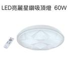 LED亮麗星鑽吸頂燈60W 8段調光調色/IP42防塵防水 5-6坪/書房/客廳適用