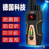 屏蔽儀 信號探測器便攜 汽車防跟蹤拆反竊聽監聽監控檢測儀防屏蔽 阿薩布魯
