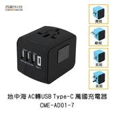 西歐科技 地中海 AC轉USB Type-C 萬國充電器 CME-AD01-7 黑色