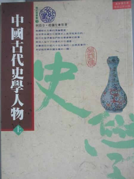 【書寶二手書T8/歷史_APT】中國古代史學人物(上)_何茲全 等