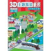 3D主題場景紙模(忙碌的交通)