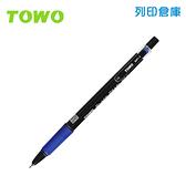 TOWO 東文 BP-1BL 藍色 0.7 黑珍珠中油筆 1支
