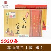 2020春 仁愛鄉高山茶王比賽茶 銀獎 峨眉茶行