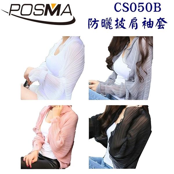POSMA 防曬披肩袖套 CS050B
