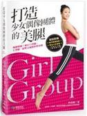 (二手書)打造少女偶像團體的美腿:風靡韓國!矯正O型腿、X型腿,提臀又減肥的塑身..