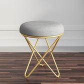 交換禮物-歐式小凳子時尚家用化妝凳子梳妝凳子臥室北歐創意現代簡約圓凳椅wy