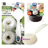 【我們網路購物商城】竹纖維附柄球刷組 鋼刷 鍋具 清潔
