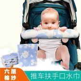 嬰兒車扶手套推車圍欄保護套配件棉質紗布按扣防護欄口水巾可咬啃【寶貝開學季】