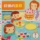英國 Campbell 操作書 - Busy系列中文版✦上人文化 / 動手拉拉書✦好棒的蛋糕