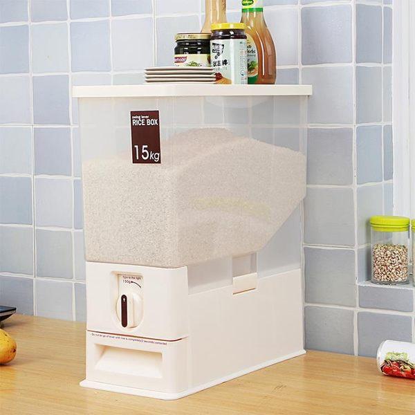 艾米格廚房自動計量米桶15KG儲米箱塑料防蟲防潮米缸XSX【購物節限時83折】