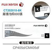 【6K超值包】富士全錄 原廠黑色碳粉匣 CT202018-6K 適用 DocuPrint CP405d/CM405df