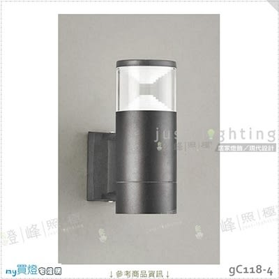 【戶外壁燈】E27 單燈。鋁製品 沙黑色 壓克力 高15cm※【燈峰照極my買燈】#gC118-4