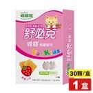 維維樂 舒必克 蜂膠兒童喉片 草莓 30顆/盒 專品藥局【2004261】