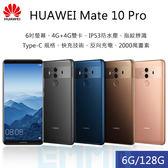 全新 HUAWEI 華為 Mate 10 Pro 6吋 6G/128G 4000mAh 2000萬畫素 指紋辨識 IP53防水塵 智慧型手機