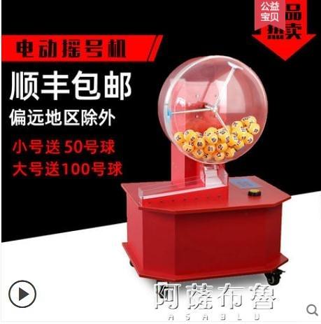 抽獎機 搖獎機模擬快三彩票超級大樂透電動乒乓球開盤搖號機抽獎道具 MKS阿薩布魯