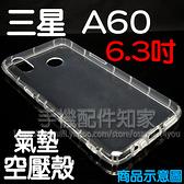 【氣墊空壓殼】三星 SAMSUNG Galaxy A60 A606 6.3吋 防摔氣囊輕薄保護殼/防護殼手機背蓋/手機軟殼