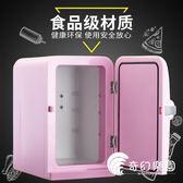 車載冰箱-美固5L迷你冰箱冷暖兩用小冰箱迷你 小型家用化妝品冷藏-奇幻樂園