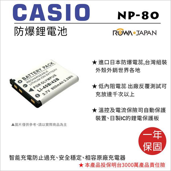 ROWA 樂華 FOR CASIO NP-80(LI42B) NP80 電池 原廠充電器可用 全新 保固一年 G1 S7 MR1