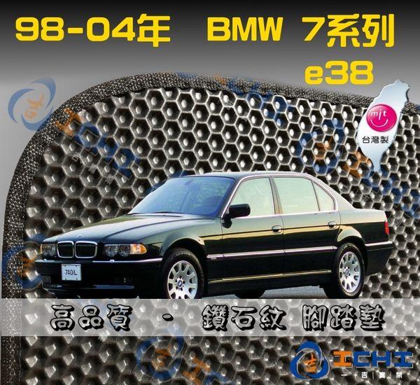 【鑽石紋】97-01年 E38 7系列 腳踏墊 / 台灣製、工廠直營 / e38腳踏墊 e38踏墊 e38海馬踏墊