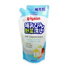 貝親Pigeon 奶瓶蔬果清潔液補充包650ml(新款)P26693[衛立兒生活館]