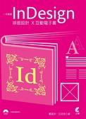 (二手書)一次學會InDesign 排版設計X互動電子書