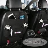 中德汽車置物袋車用座椅背掛袋車載椅背收納箱雜物儲物包儲物袋 【好康八九折】