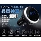 HANLIN尋車藍芽免持測電壓車充CBT69 藍芽分享器 藍牙傳輸器 FM發射器 強強滾