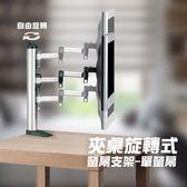 FOGIM 夾桌旋轉式液晶螢幕支架 單螢幕 TKLA-1022-SM 電腦桌 垂直緩降 多角度 集線掛勾 出口歐美