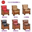 【CLEO】全開式拉鍊/背高74公分/沙發坐靠墊(5入)緹花布/燦紅金紅5入
