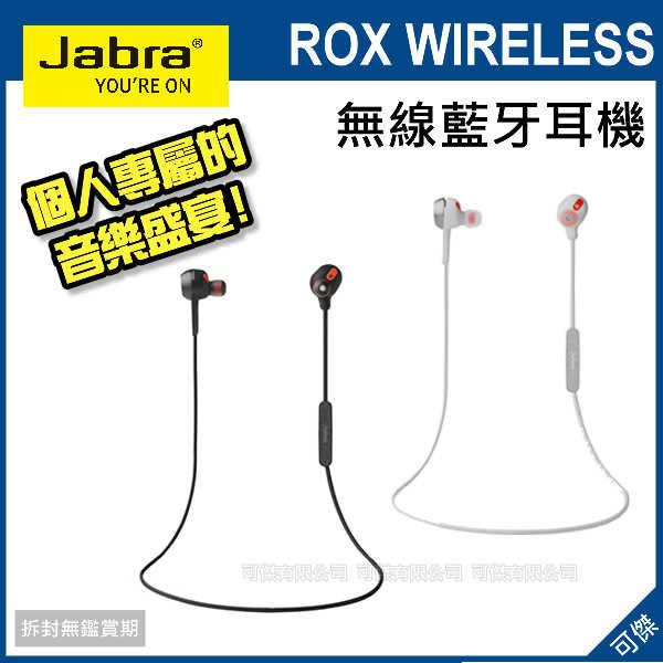 藍芽耳機 Jabra Rox Wireless 捷波朗洛奇 無線藍牙耳機 黑/白色 運動型 防汗磁吸