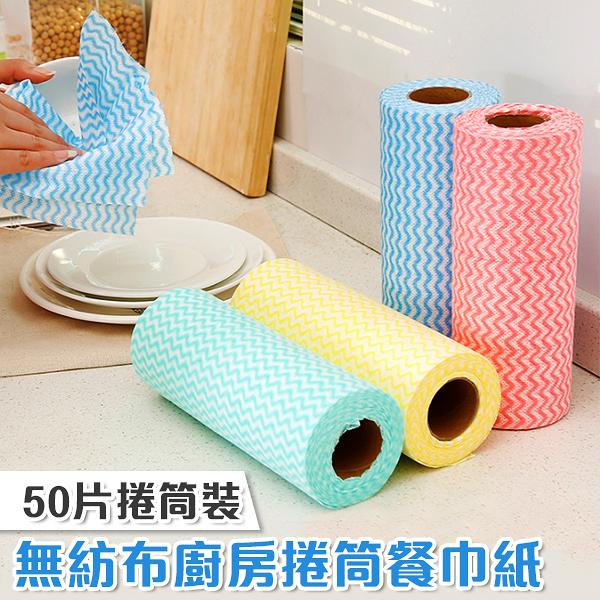 [99免運]兩捲一組一次性 不織布 廚房紙巾 捲筒直立式 1捲50片 無紡布 抹布 衛生紙 餐巾紙 洗碗巾