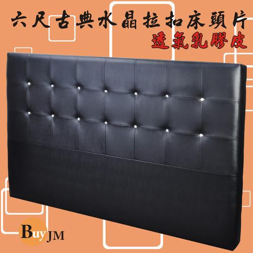 《嘉事美》漢克床頭片6尺-黑色-辦公椅 電腦桌 電腦椅 書桌 茶几 鞋架 傢俱 床 櫃 書架