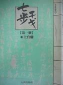 【書寶二手書T1/武俠小說_BV7】七步干戈(第一冊)_上官鼎
