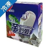 小美冰糖芋塊冰棒80gX5入【愛買冷凍】