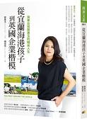 (二手書)從宜蘭海港孩子到英國企業楷模:貨車女孩蔡惠玉的精采人生