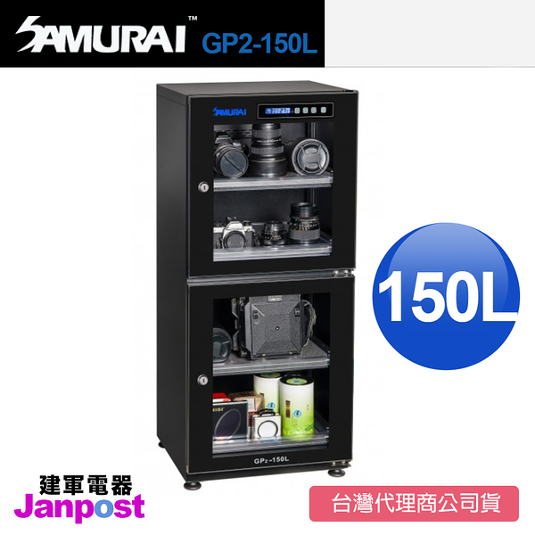 SAMURAI 新武士 GP2-150L 電子防潮箱 LED 數位顯示/台灣公司貨/保固5年/贈送新武士三腳架/建軍電器
