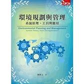 環境規劃與管理(系統原理.工具與應用)