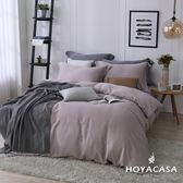 《HOYACASA自由簡約》雙人四件式60支天絲被套床包組-曠野銅