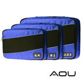 AOU 透氣輕量旅行配件 多功能萬用包 單層衣物收納袋3件組(藍)66-034