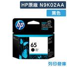 原廠墨水匣 HP 黑色 NO.65 / N9K02AA /適用 HP DeskJet 2621/2623/ENVY 5020