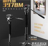 3958M攝影攝像獨腳架單反 相機雲台單腳架便攜支撐腳架登山杖  WD 遇見生活