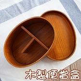木製便當盒飯盒-日式單層環保分格餐盒73pp409【時尚巴黎】