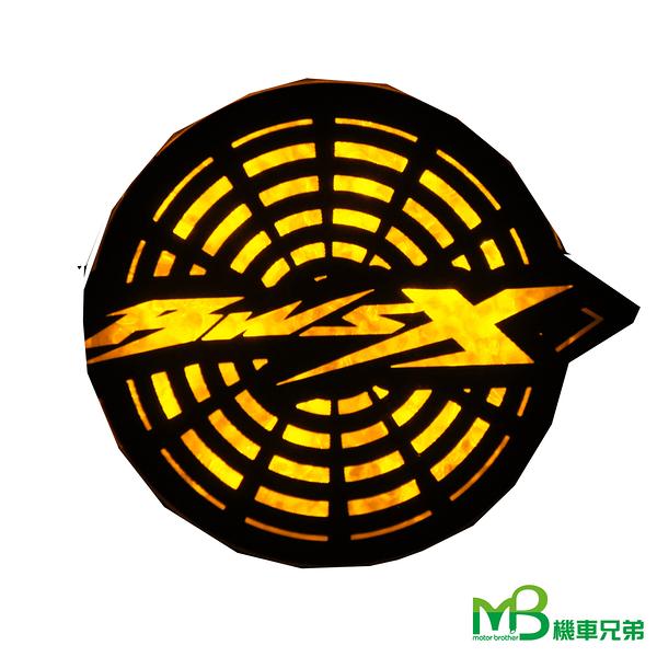 機車兄弟【MB 圓形兩段式反光片】(BWS)