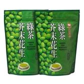 【 現貨 】天仁 綠茶芥末花生 455公克 X 2包