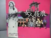 【書寶二手書T6/歷史_EDI】女人屐痕-台灣女性文化地標_范情等