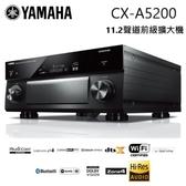 【24期0利率】YAMAHA 山葉 CX-A5200 11.2聲道 AVENTAGE AV 前級擴大機 公司貨 結帳優惠↙
