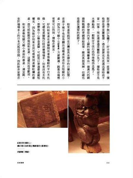 (二手書)祖父的六抽小櫃:與台灣老東西相處的真實感動