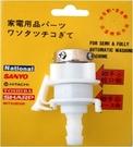 洗衣機進水管接頭 (1057)